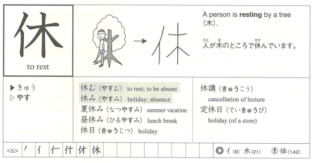 Kanji.PNG