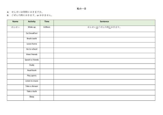 私の一日 (Activity)_Page_1.jpg